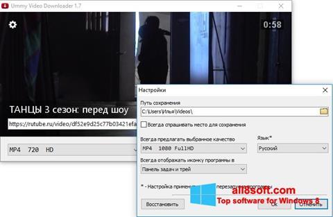 સ્ક્રીનશૉટ Ummy Video Downloader Windows 8