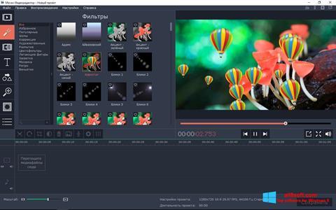 સ્ક્રીનશૉટ Movavi Video Editor Windows 8