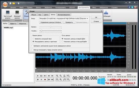 સ્ક્રીનશૉટ AVS Audio Editor Windows 8
