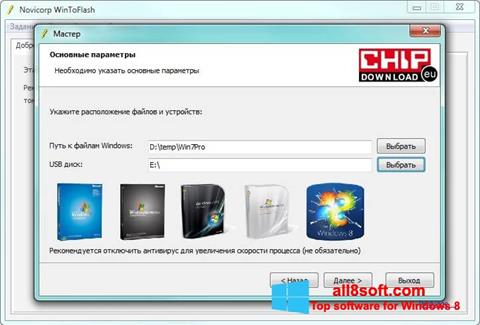 સ્ક્રીનશૉટ WinToFlash Windows 8