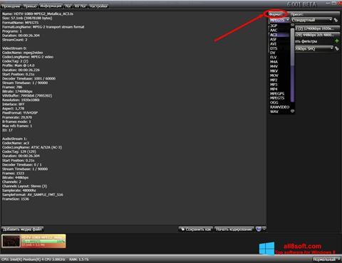 સ્ક્રીનશૉટ XviD4PSP Windows 8