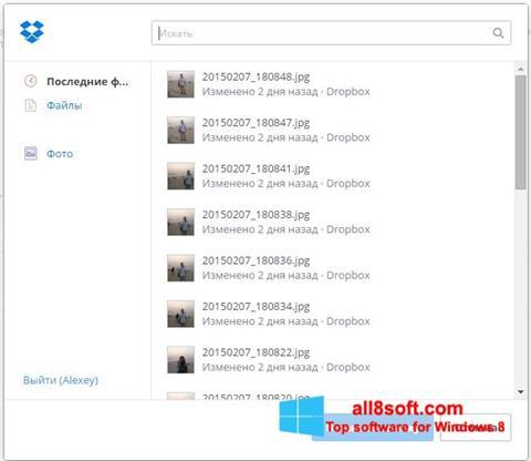 સ્ક્રીનશૉટ Dropbox Windows 8